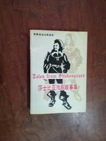 【莎士比亚戏剧故事集(简易英语注释读物)内有插图