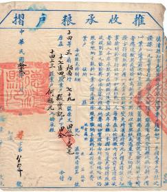 民国税收票证-----中华民国12年浙江省德清县