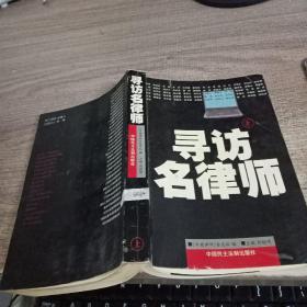 寻访名律师(上)