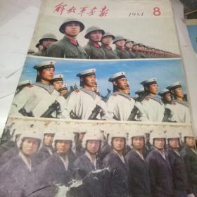 解放军画报1981.8