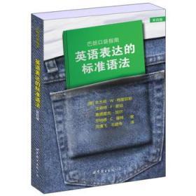 巴朗口袋指南-英语表达的标准语法(第4版) 正版 格里菲斯,周清飞,毛建伟  9787506288873