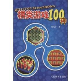 棋类游戏100种