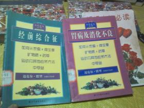 胃病及消化不良(自然康复丛书)【印量5000】 经前综合症(两本合售)