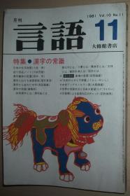 日文原版书 言语 (月刊)特集:汉字の常识 1981年11期 大修馆书店