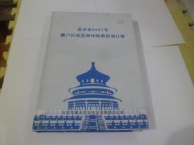 北京市2017年棚户区改造和环境整治项目册【精装】