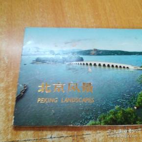 北京风景(10张)
