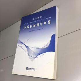 中国农村统计年鉴(2009)【一版一印 正版现货   实图拍摄 看图下单】