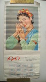 """1979年北京日用化学二厂版印发行""""影视明星、1980年历画""""一张"""