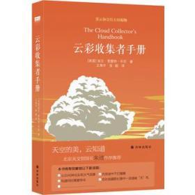 云彩收集者手册 正版 加文普雷特–平尼,王燕平/张超  9787544771344