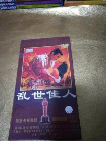 乱世佳人--奥斯卡金像奖(黄金珍藏版)《内有4VCD》