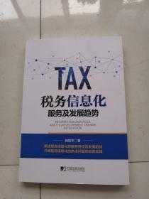 税务信息化服务及发展趋势