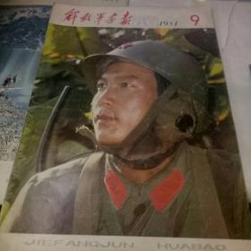 解放军画报1981.9