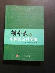 胡乔木与中国社会科学院(胡木英签名)