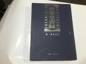 吉安室书录——清代名人书画家辞典.........