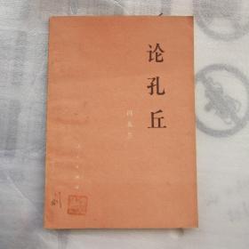 论孔丘(私藏)2014.4.1