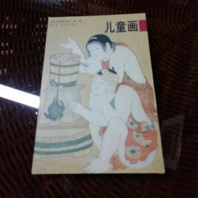 日本浮世绘欣赏(第二辑)