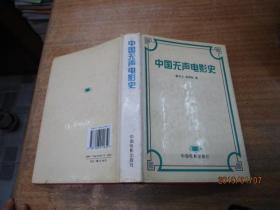 中国无声电影史 精装
