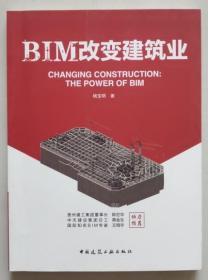保证正版 BIM改变建筑业