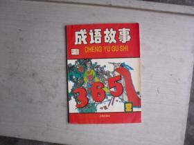 彩图成语故事  365(二)                  X1024