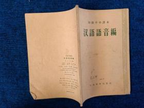 初级中学课本   汉语语音编(56年2版1印)