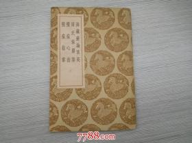 海藏癍论萃英及其他三种 中华民国二十五年十二月初版,保真包老,正版原版书。扉页有笔记。1本详见书影