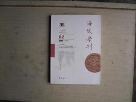海岱学刊2015 .2                   X1025