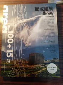 挪威建筑2011-12(area域第15辑)                   (8开,品好)《119》