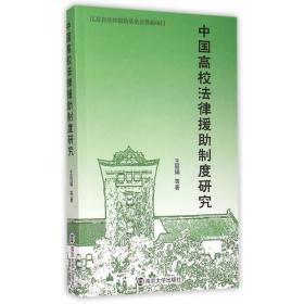 中国高校法律援助制度研究