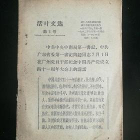 《活页文选(第1号)~中共中央中南局第一书记,中共广东省委第一书记陶铸同志7月1日在广州党员干部纪念中国共产党成立四十一周年大会上的讲话》1962年湖北人民出版社