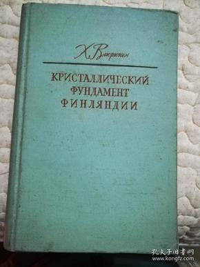 俄文版:芬兰的结晶基底《245》