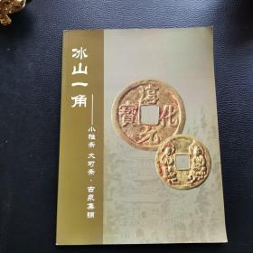 冰山一角  (铜版纸大16k)-----小雅斋   大可斋  •古泉集锦