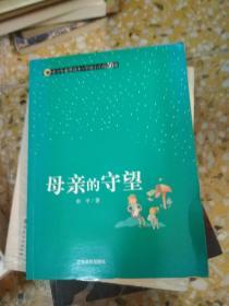 (青少年素质读本 中国小小说50强)母亲的守望