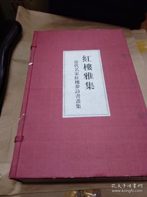 线装本:红楼雅集:当代名家红楼梦诗书画集(一函六册全)上海世纪出版集团出版2008年一版一印