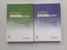 35-220KV送电线路施工技术(上下)
