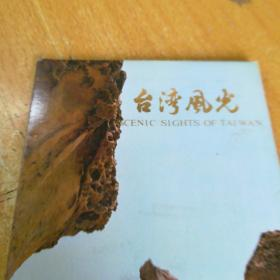 台湾风光(8张)