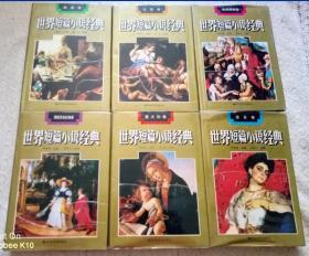 世界短篇小说经典【六本合售】