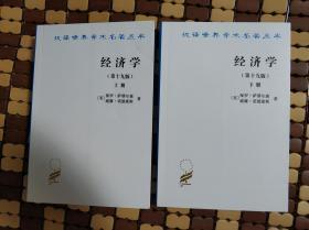 经济学(第十九版)全两册(诺贝尔经济学奖获得者保罗?萨缪尔森绝笔之作)