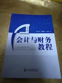 会计与财务教程 第二版