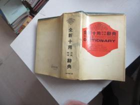 全新十用英汉汉英辞典