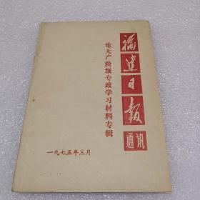 福建日报通讯 论无产阶级专政学习材料专辑