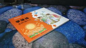 格桑花丛书(藏汉文对照)学汉语(下册)