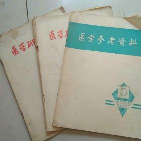中医杂志75本包邮