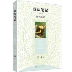 政法笔记(增订版附利未记) 正版 冯象  9787301166734