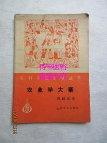 《农业学大寨》舞蹈选集——农村文艺演唱丛书