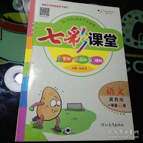 七彩课堂 语文 一年级 下 冀教版 赠预习卡