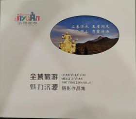 《全域旅游 魅力济源摄影作品集》(彩色铜板印刷,这本大型画册,记录了河南济源的风景胜景、人文历史)