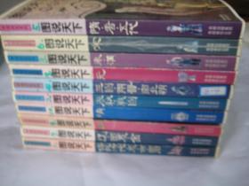 图说天下 . 10本合售,中国历史丛书