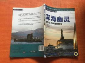 深海幽灵 世界现代核潜艇图鉴  正版 品好