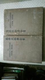 民国5年《英华烹饪学全书》精装中英对照两册(品相见图)