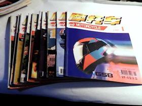 摩托车1995年第1.2.4.5.6.7.8.9.10.11.12期【共11本合售】